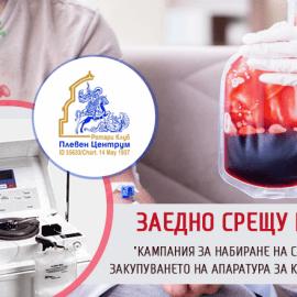 Плевен събира средства за закупуване на апарат за кръвна плазма и оборудване