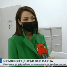 Кампания във Варна набира средства за консумативи и техника за съхранение на кръвна плазма