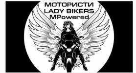 """Подкрепа от """"Сдружение на Жените Мотористи Емпауърд България"""""""