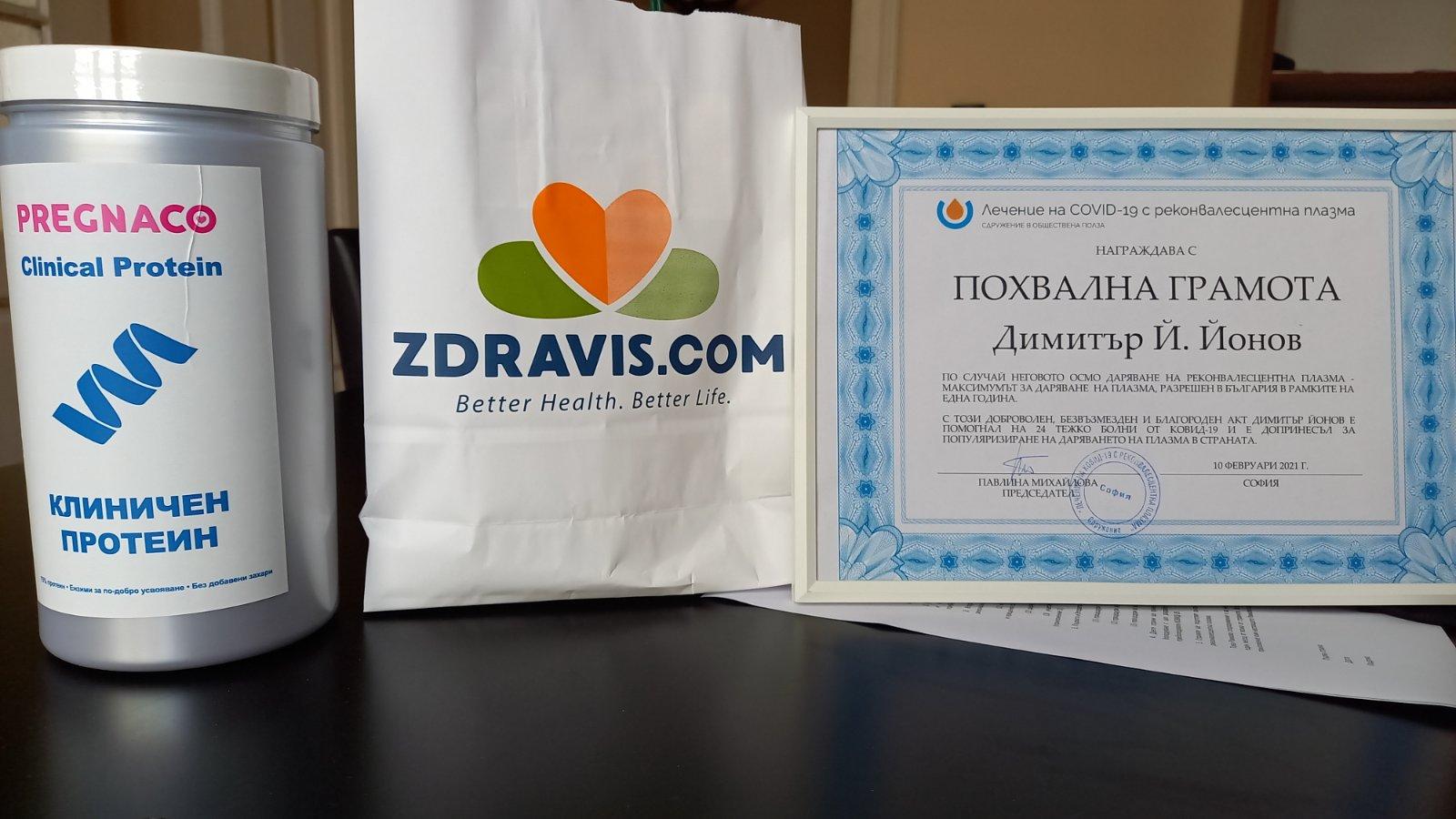Димитър Йонов стана вторият рекордьор-дарител на плазма в БГ