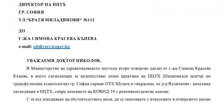 МЗ нареди на НЦТХ да извърши спешна проверка по случая в Шумен