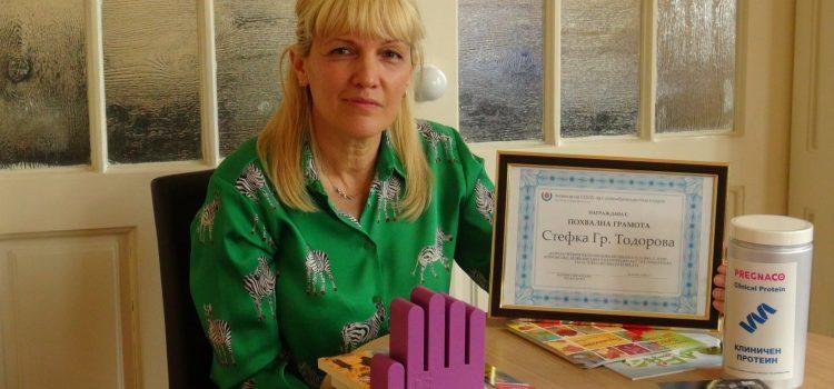 Награда за следващия рекордьор – Стефка Тодорова