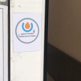 """Ръководството на ТЕЦ """"Марица изток 2″ЕАД подкрепи информационната кампания за даряване на плазма"""