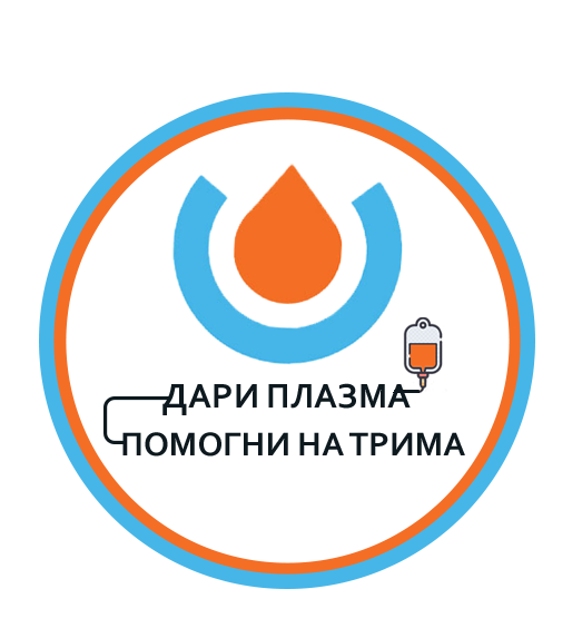 Без недостиг на кръвна плазма за лечение на COVID-19 в Пловдив