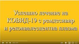 Филм за успешно лечение с КОВИД-19 с реконвалесцентна плазма и Ремдесивир