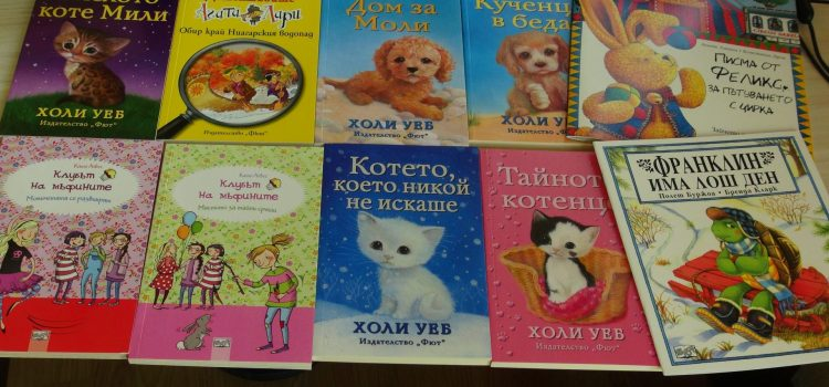 """Издателство """"Фют"""" подари над 400 книги и списания на Сдружението"""